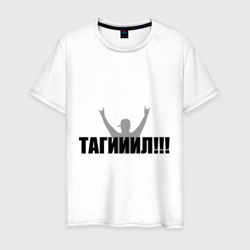Мужская футболка хлопок Тагил