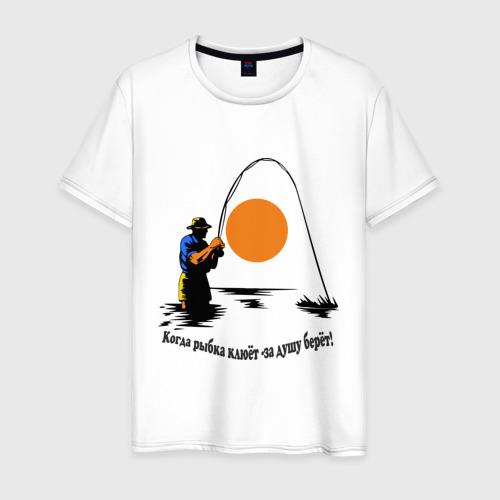 Мужская футболка хлопок Когда рыбка клюёт - за душу берёт!