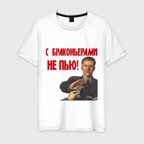 Мужская футболка хлопок С браконьерами не пью