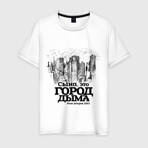 Мужская футболка хлопок Город дыма