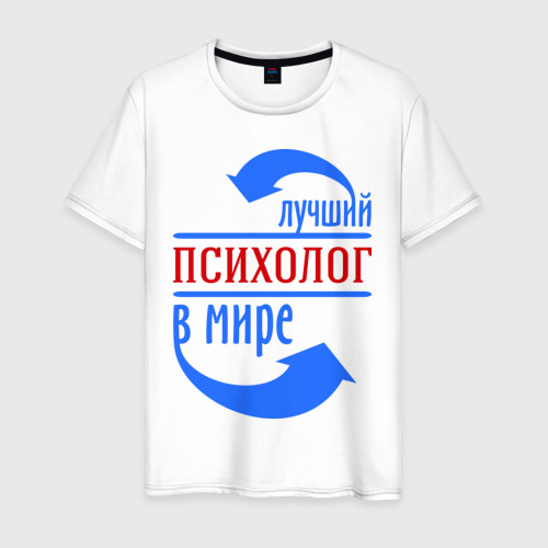 Мужская футболка хлопок Лучший психолог в мире