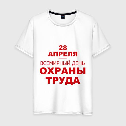 Мужская футболка хлопок Всемирный день охраны труда