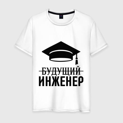 Мужская футболка хлопок Будущий инженер