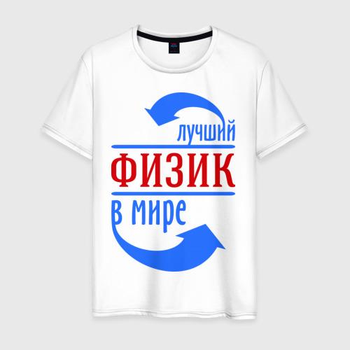 Мужская футболка хлопок Лучший физик в мире