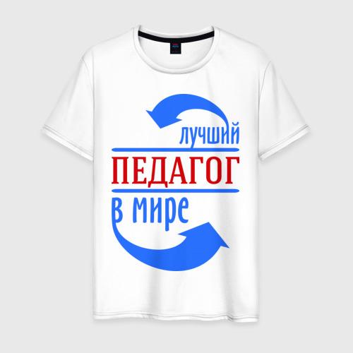 Мужская футболка хлопок Лучший педагог в мире