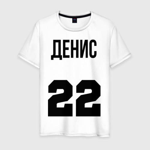 Мужская футболка хлопок Денис