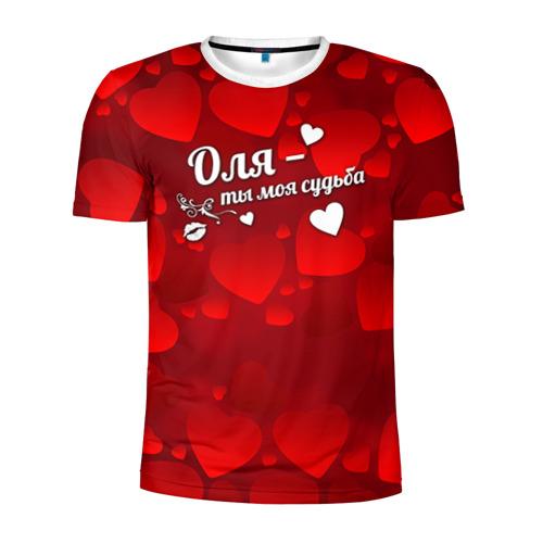 Мужская футболка 3D спортивная Оля - ты моя судьба