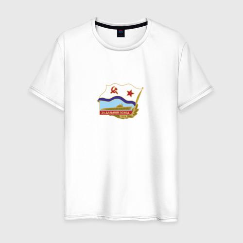 Мужская футболка хлопок За дальний поход (ПОДЛОДКА)