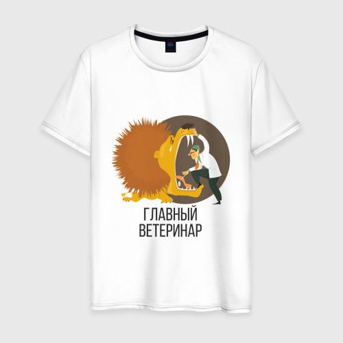Мужская футболка хлопок Ветеринар